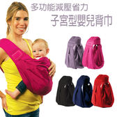 嬰兒背巾-純棉襁褓式育兒巾搖籃式背帶-JoyBaby