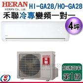 【信源】4坪【HERAN禾聯R32冷專變頻一對一冷氣】HI-GA28 / HO-GA28 不含安裝
