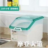 裝米桶50 斤儲米箱30 斤米缸10kg 塑料家用廚房防潮防蟲面粉收納盒子QM 『摩登大道』