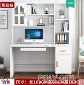 書桌書架組合北歐電腦台式桌家用學生書櫃書架一體簡約臥室寫字台 ATF poly girl