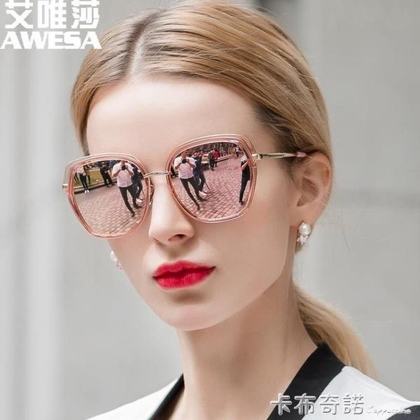 明星款時尚偏光太陽鏡女大框彩膜墨鏡女士駕駛眼鏡街拍 卡布奇諾