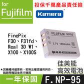 佳美能@攝彩@Fujifilm NP-95 鋰電池 FNP95 副廠 F30 F31fd X100 X100S 公司貨