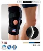 [ LP 美國頂級護具 ] LP 710 雙樞紐式膝關節護具 (1入)