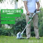 割草機家用小型電動打草機草坪機剪草機除草機割雜草機 igo220v蘿莉小腳ㄚ