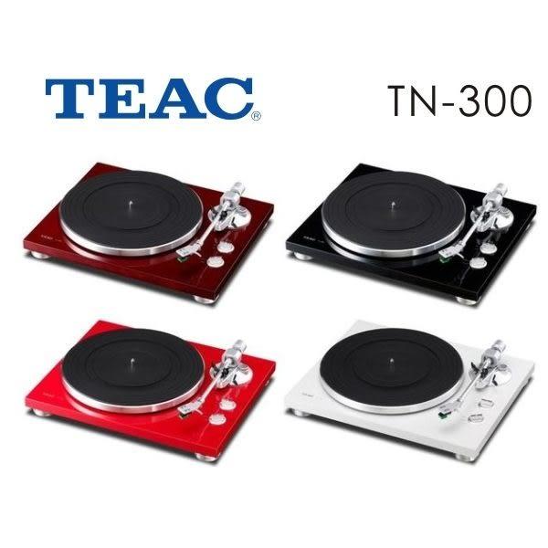 限時結帳再折 24期零利率 TEAC TN-300 黑膠 播放器 類比唱盤 Turntable 台灣公司貨 黑膠唱盤 唱片機