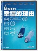 幸福的理由 DVD (OS小舖)