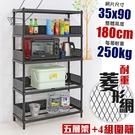【居家cheaper】35X90X180CM耐重菱形網五層架+4組圍籬 (鞋架/貨架/展示架/鐵架/收納架)