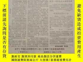 二手書博民逛書店《浙江集郵罕見1988 2》紀念大龍郵票發行110週年、北京舉辦