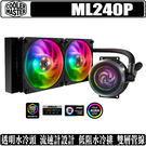[地瓜球@] Cooler Master MasterLiquid ML240P Mirage ARGB 一體式 CPU 水冷 散熱器