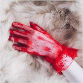 婚禮結婚手套新娘蕾絲簡約夏季紅色禮服手套短款防曬薄款韓式鏤空【小梨雜貨鋪】