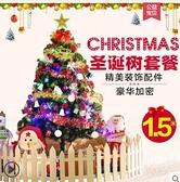 聖誕裝飾品聖誕節禮物聖誕節裝飾聖誕樹套餐1.8米家用1.5米聖誕樹 現貨