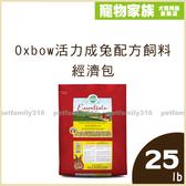寵物家族-Oxbow活力成兔配方飼料經濟包25磅(11.3kg)