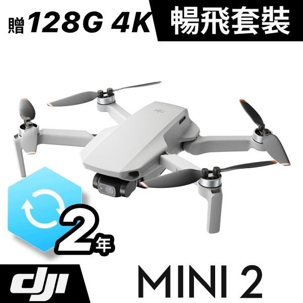 【南紡購物中心】DJI Mavic Mini 2 4K 超輕巧型 空拍機 暢飛套裝版 + 2年保險組