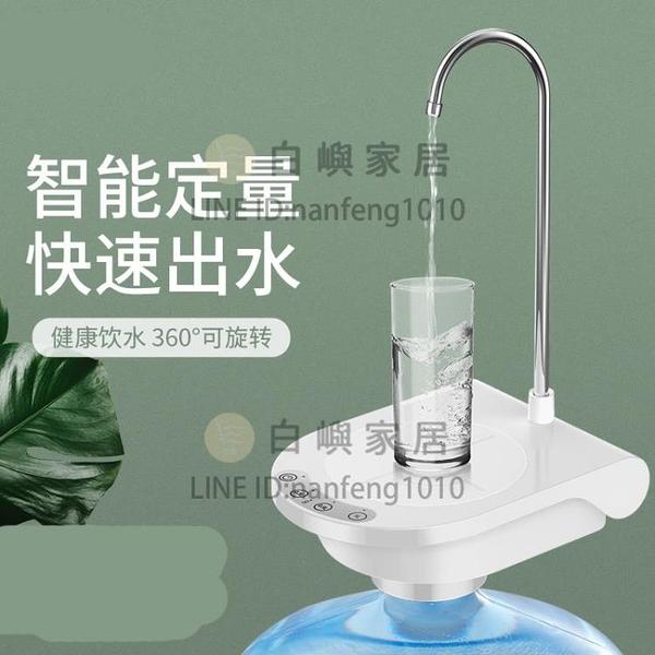 桶裝水抽水器家用電動泵純凈按壓出水器礦泉水桶飲水機自動取水器【白嶼家居】