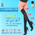 健康機能中統襪 台灣製 法蘭絲...