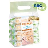 nac nac 超純水嬰兒抗菌柔濕巾 22抽(5入) 台灣製造 麗翔親子館