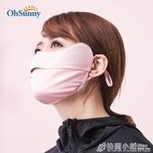 ohsunny防曬口罩女夏季透氣全臉護眼角黑色防紫外線遮陽面部罩男 格蘭小舖