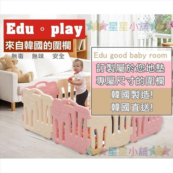 韓國直寄含運  eduplay 兒童遊戲 圍欄 柵欄 球池地墊韓國製造 無毒 無味 安全