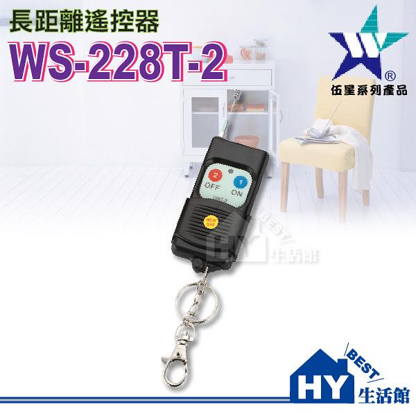《伍星電工》伍星 WS-228T-2 長距離遙控器【WS-5406L專用遙控器】-《HY生活館》