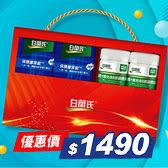 【送禮推薦】白蘭氏活力敏捷禮盒 優惠價$1490