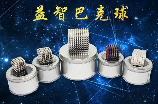 巴克球125顆5mm磁力球125吸鐵石馬克球方形魔方兒童益智磁鐵玩具『米菲良品』