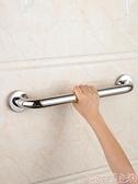 浴室扶手 浴室304不銹鋼安全扶手欄桿衛生間防滑老人拉手廁所馬桶殘疾人架 LX suger