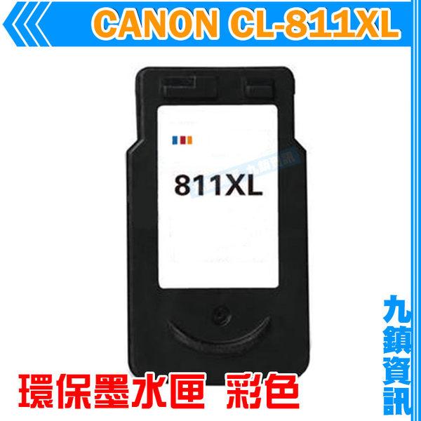 九鎮資訊 CANON CL-811XL 彩色 環保墨水匣 IP2770/MP268/MP287/MP486/MP258/MP276/MP496/MX328/MX338/MX416/MX426
