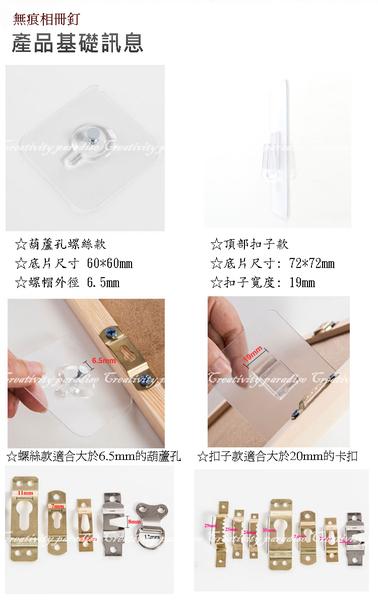 【無痕掛夾】居家免釘免鑽相框葫蘆孔螺絲釘 無痕貼掛架 夾扣掛鉤