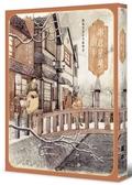 (二手書)櫻風堂書店奇蹟物語:串起星星的手