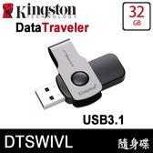 Kingston 金士頓 DTSWIVL 32GB USB3.1 旋轉蓋 隨身碟 DataTraveler SWIVL 32G
