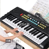 電子琴 三森兒童電子琴充電話筒女孩多功能1-3-6歲37鍵鋼琴寶寶玩具琴 快速出貨