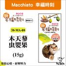:貓點點寵舖:Macchiato〔幸福時刻,38-MA-08,木天蓼虫嬰果,15g〕80元