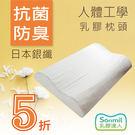 sonmil天然乳膠枕頭A60_無香精無化學乳膠 人體工學 銀纖維永久殺菌除臭 通過歐盟檢驗安全無毒