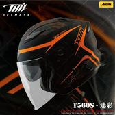 [中壢安信]THH T-560S T560S 迷彩線條 平光黑/螢光橘 輕量化 半罩 安全帽 通勤 高效循環不悶熱
