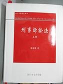 【書寶二手書T9/大學法學_ECK】刑事訴訟法8/e(上冊)_林鈺雄