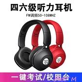 四六級聽力耳機專四專八英語考試耳麥大學專用無線可調頻fm頭戴式收音機 JUST M
