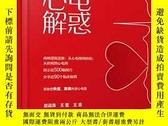 全新書博民逛書店心電解惑Y12312 趙運濤、王蕾、王浩 著 化學工業出版社 ISBN:9787122339539 出版20