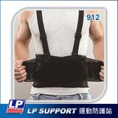 【護具】LP 912 雙肩帶型工作保護腰帶