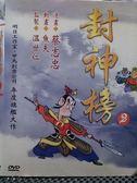 影音專賣店-B29-032-正版DVD*動畫【蔡志忠漫畫-封神榜2】-國語發音
