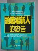 【書寶二手書T3/財經企管_MEA】給職場新人的忠告_方軍