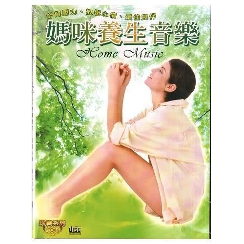 媽咪養生音樂 珍藏系列CD (10片裝) Home Music 古典音樂  (購潮8