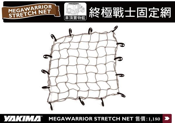 ∥MyRack∥YAKIMA MEGAWARRIOR STRETCH NET 終極戰士固定網