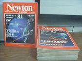 【書寶二手書T5/雜誌期刊_PLH】牛頓_81~92期間_12本合售_永不回頭的航海家等