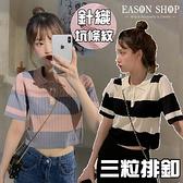 EASON SHOP(GW7191)韓版復古撞色拼接坑條紋短版露肚臍前排釦翻領POLO衫短袖針織衫T恤女上衣服貼身