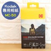 菲林因斯特《 Kodak MC-50相紙 》一盒5包共50張 柯達 相印機 PM-220 MS-210 專用相紙