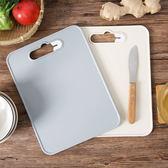 素色塑料切菜板廚房防霉砧板 家用水果菜板案板搟面板刀板