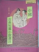 【書寶二手書T2/文學_KHC】中國古典短篇小說選注_徐志平