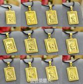 沙金仿黃金十二生肖吊墜項鏈兒童孩子12屬相吊墜可調節六一禮物 皇者榮耀