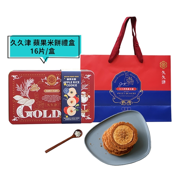 【愛不囉嗦】久久津 蘋果米餅禮盒 ( 素食可食用 )