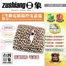限量特價【日象】豔采微電腦溫控電蓋毯(雙人) ZOG-2310B